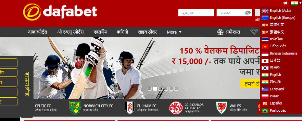 The Dafabet site interface is available in many languages